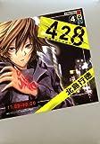 428~封鎖された渋谷で~4 (講談社BOX) [単行本] / チュンソフト, 北島 行徳 (著); N村 (イラスト); 講談社 (刊)