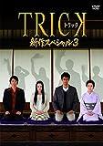トリック新作スペシャル3[DVD]