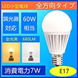 sumairu光源 LED電球 ミニクリプトン球型 小型電球 60W形相当 E17 電球色 3000K 調光器対応 (1個入, 電球色)