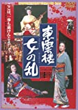東雲楼 女の乱【DVD】