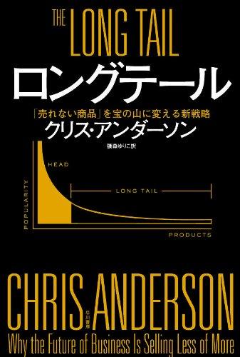 ロングテール‐「売れない商品」を宝の山に変える新戦略 (ハヤカワ文庫 NF 408)