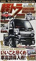 軽トラ CUSTOM Magazine VOL.3 (ぶんか社ムック)