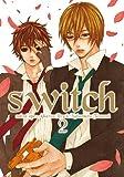 新装版 switch 2巻 (IDコミックス ZERO-SUMコミックス)