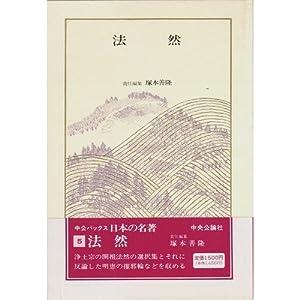 日本の名著 (5) 法然 (中公バックス)