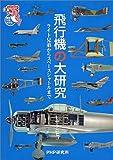 飛行機の大研究 (ノンフィクション未知へのとびらシリーズ)
