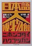 日本語大博物館—悪魔の文字と闘った人々 (ちくま学芸文庫)