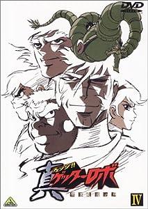 真(チェンジ!!)ゲッターロボ~世界最後の日~(4) [DVD]