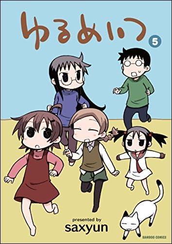 ゆるめいつ 5 バンブーコミックス)