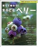 育てて味わう!まるごとベリー—ブルーベリーと人気の10種