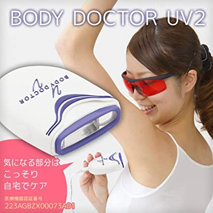【水虫やワキガ治療器】 家庭用紫外線治療器ボディードクターUV2 MUV150WC