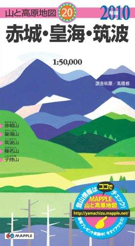 赤城・皇海・筑波 2010年版 (山と高原地図 20)