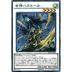 遊戯王 古神ハストール(スーパーレア) エクストラパック2015(EP15) シングルカード EP15-JP035-SR