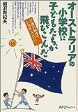 オーストラリアの小学校に子どもたちが飛びこんだ―子連れ移住のトホホとワハハ!
