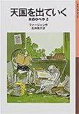 天国を出ていく—本の小べや〈2〉 (岩波少年文庫)