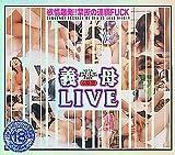 義母LIVE [DVD]