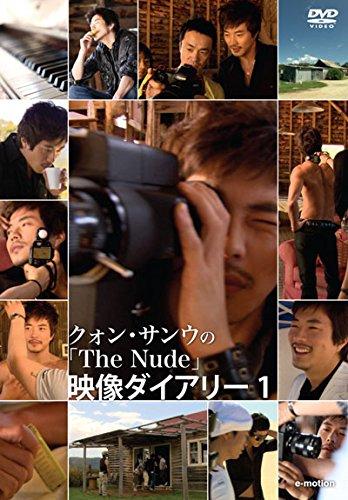 クォン・サンウの 「The Nude」映像ダイアリー [DVD]  (全3巻) [マーケットプレイスセット商品]