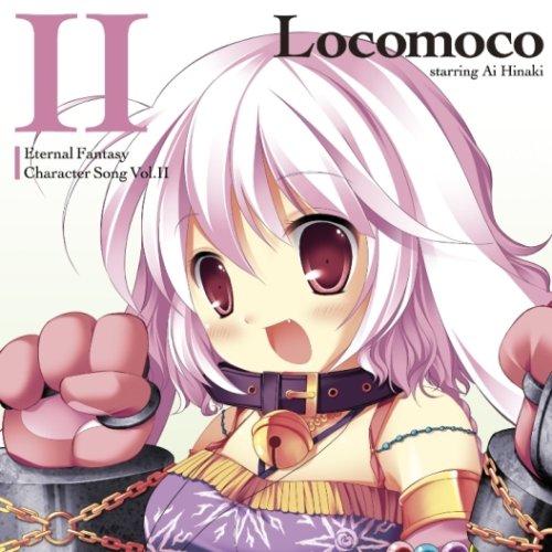 エターナルファンタジー キャラクターソングCD Vol.2 ロコモコ