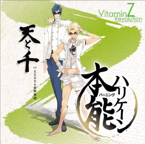 VitaminZ Revolution「本能ハリケーン」マキシシングル