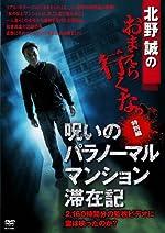 北野誠のおまえら行くな。特別編 呪いのパラノーマル・マンション滞在記 【DVD】