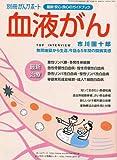 がんサポート2009年10月号別冊 血液がん 2009年 10月号 [雑誌]