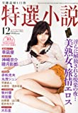 特選小説 2012年 12月号 [雑誌]