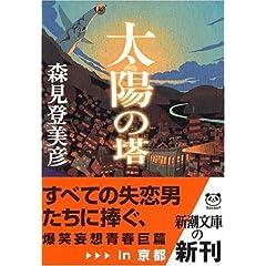 太陽の塔 (新潮文庫)