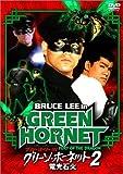 ブルース・リー IN グリーン・ホーネット 2 / 電光石火 -デジタル・ニューマスター版 [DVD]