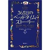 365日のベッドタイム・ストーリー―世界の童話・神話・おとぎ話から現代のちょっと変わったお話まで