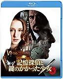 記憶探偵と鍵のかかった少女[Blu-ray/ブルーレイ]