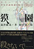 獏園 (ホラー・ドラコニア少女小説集成)