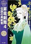 昇竜剣舞〈4〉伝説の異能者―「時の車輪」シリーズ第7部 (ハヤカワ文庫FT)