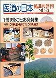 医道の日本 臨時増刊 no.4 1冊まるごとお灸特集