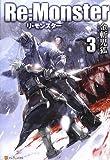 Re:Monster〈3〉