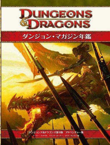 ダンジョン・マガジン年鑑 (ダンジョンズ&ドラゴンズ第4版 アドベンチャー集)