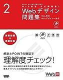 Web検定公式問題集〈2〉Webデザイン問題集―Web検定、Webデザイナー対応