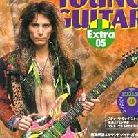 ヤングギター[エクストラ]05 スティーヴヴァイ奏法 CD付き