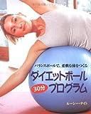 ダイエットボール30分プログラム—バランスボールで柔軟な体をつくる