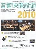 音響映像設備マニュアル2010 (リットーミュージック・ムック)