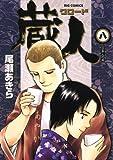 蔵人(8) (ビッグコミックス)