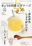 NHK きょうの料理ビギナーズ 2015年 02月号 [雑誌]