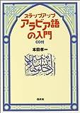 ステップアップ アラビア語の入門