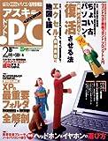 ASCII.PC (アスキードットピーシー) 2006年 02月号