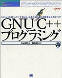 GNUC++プログラミング―LinuxをはじめとするUNIX系OSにおける開発技法のすべて (UNIX Programmer's Library)