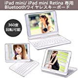 【JUVENA】iPad mini/ iPad mini Retina 専用Bluetoothワイヤレスキーボード PCカバー 360度回転可能(ホワイト)