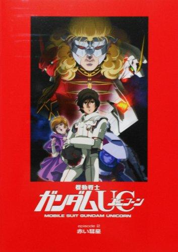 機動戦士ガンダム ユニコーン episode 2  赤い彗星 映画パンフレット