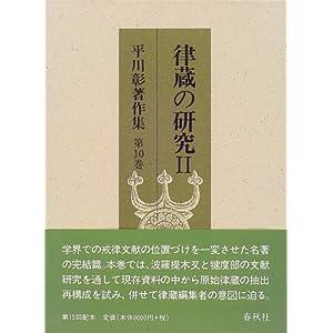 律蔵の研究 (2) 平川彰著作集 第10巻
