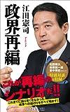政界再編 (角川oneテーマ21)