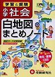 小学社会白地図まとめノート―学習と受験