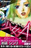 少女A-SEX・ドラッグ・池袋- / 芹沢 由紀子 のシリーズ情報を見る
