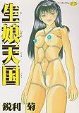 生娘天国 / 鋭利 菊 のシリーズ情報を見る